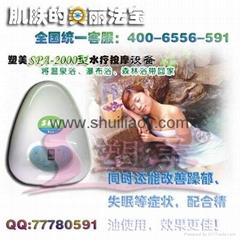 SPA超音波氣泡浴水療機