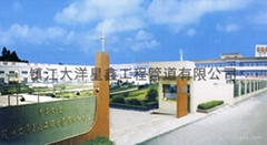 鎮江大洋星鑫工程管道有限公司