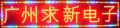广州市越秀区久弘电子商行