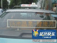 武漢出租車媒體