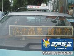 武汉出租车广告 武汉出租车LED广告