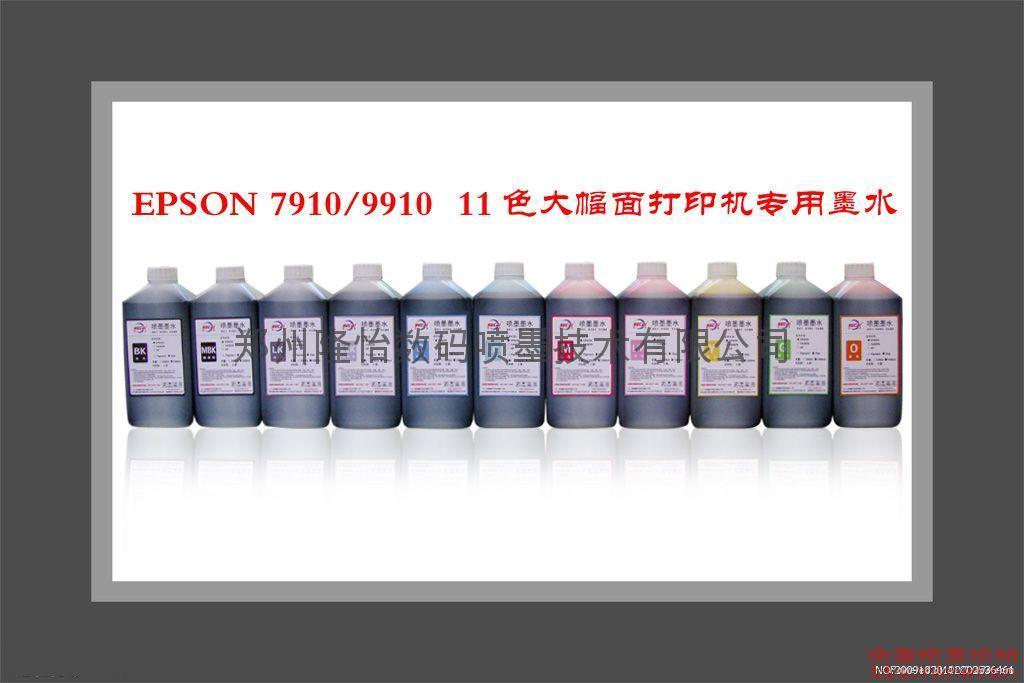 epson7910墨水 1