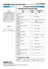 3X8規格書(技術參數)