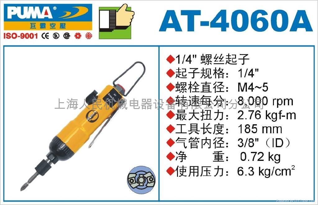 美國巨霸(    ):氣動工具、空壓機系列 1