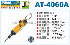 美国巨霸(    ):气动工具、空压机系列