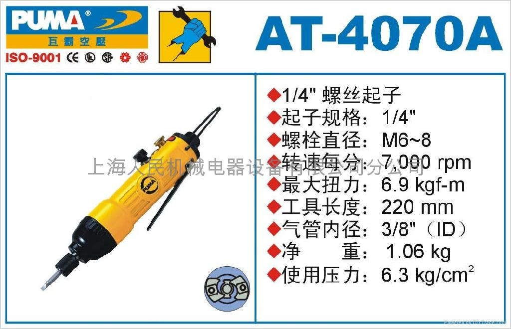 美國巨霸(    ):氣動工具、空壓機系列 2