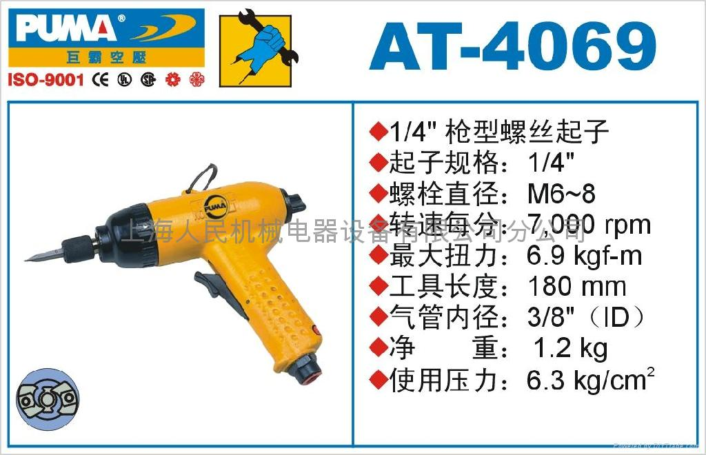 美國巨霸(    ):氣動工具、空壓機系列 3