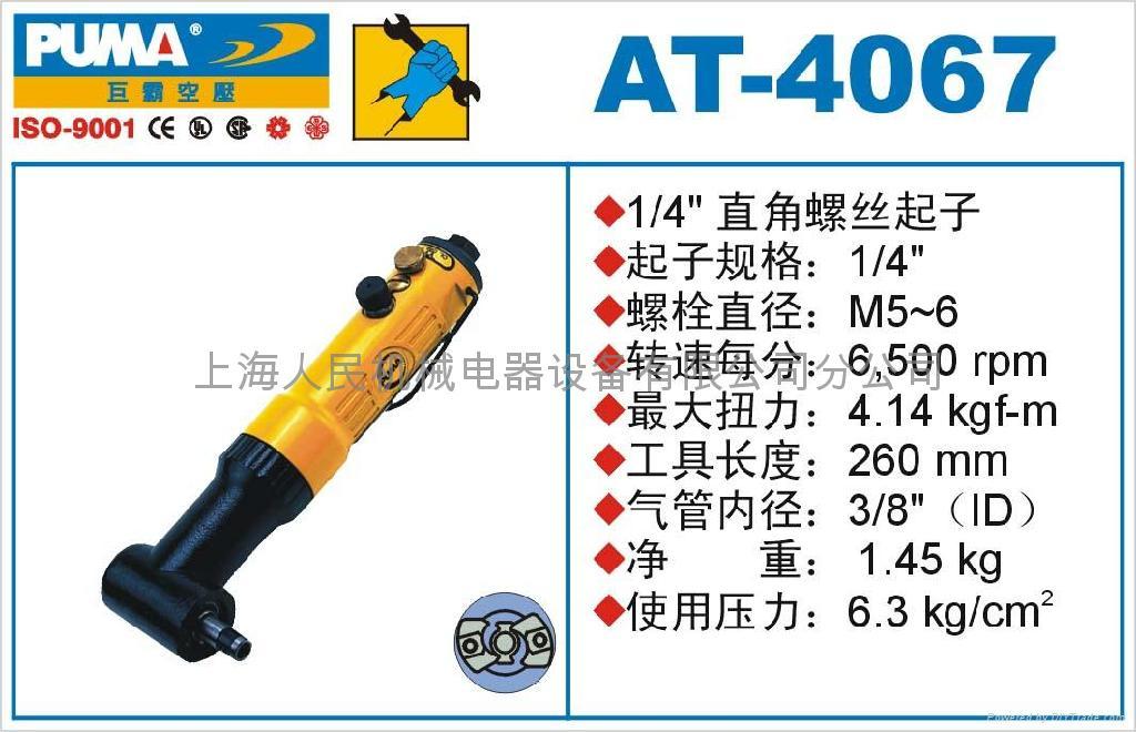 美國巨霸(    ):氣動工具、空壓機系列 4