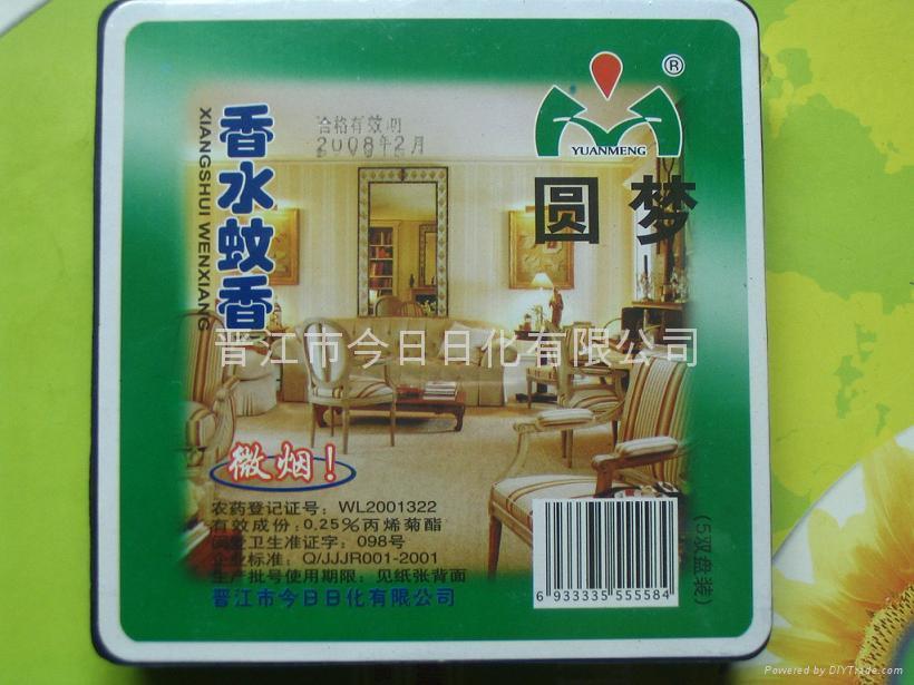 供应香水型蚊香(小) 1