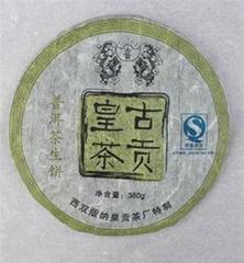 古貢皇茶青餅