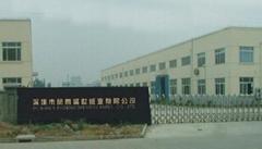 深圳市凤凰盛世纸业有限公司