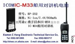 供應ICOM對講機電池BP-252
