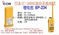 供应IC-GM1600E双向无线电话电池BP-234 1