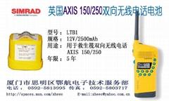 英國AXIS-150/250雙向無線電話電池