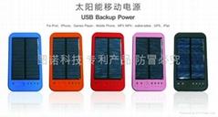 数码产品外置充电宝 移动电源  太阳能充电器