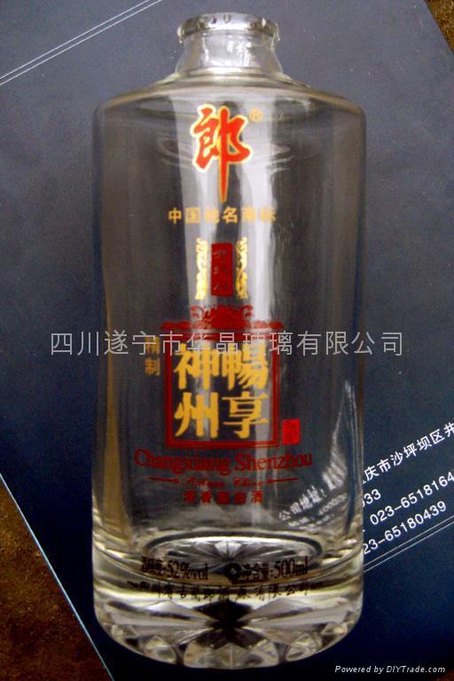 白酒瓶 2