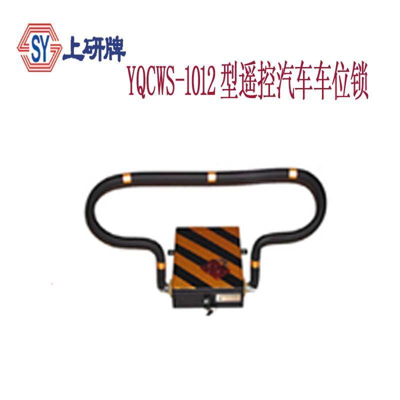 YQCWS-1012遥控汽车车位锁 1