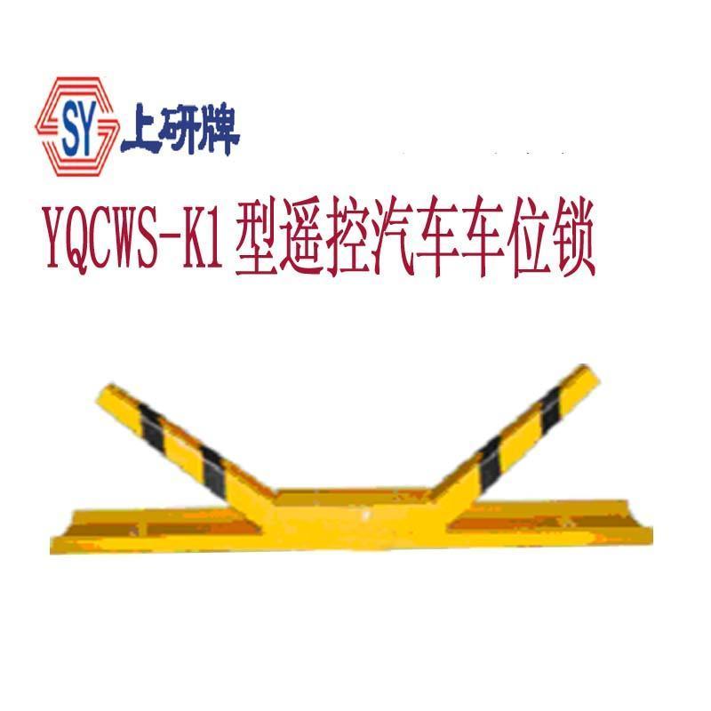 YQCWS-K1遥控汽车车位锁 1