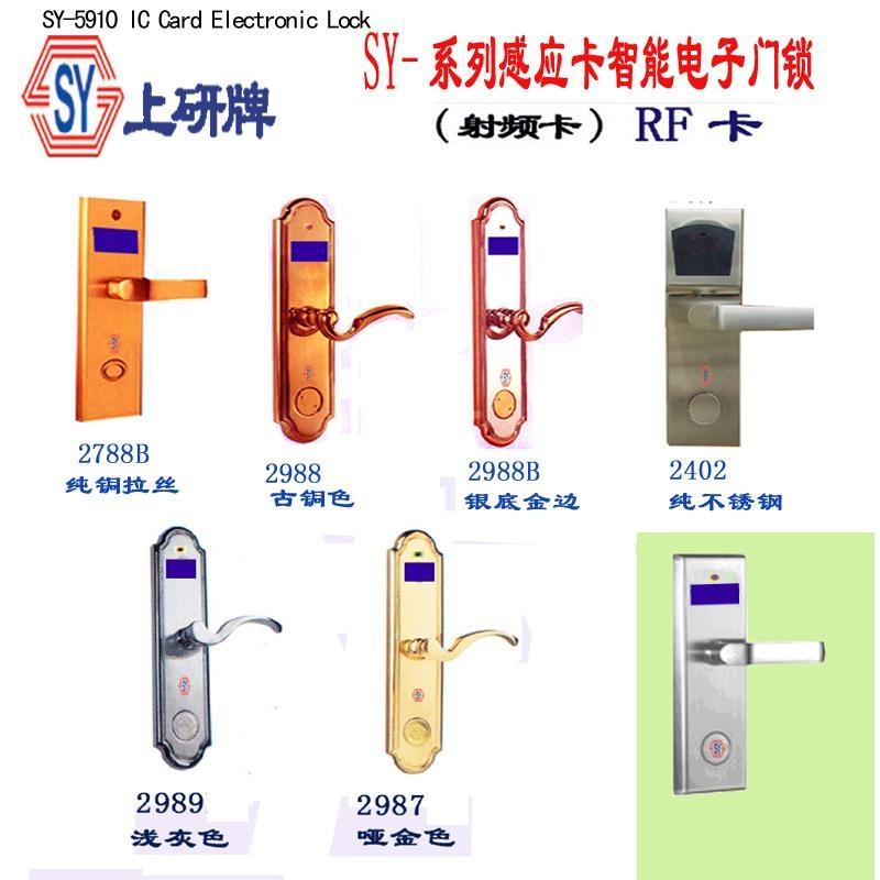 Hotel electronic lock 1