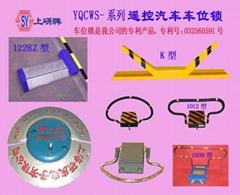 YQCWS-系列遙控汽車車位鎖