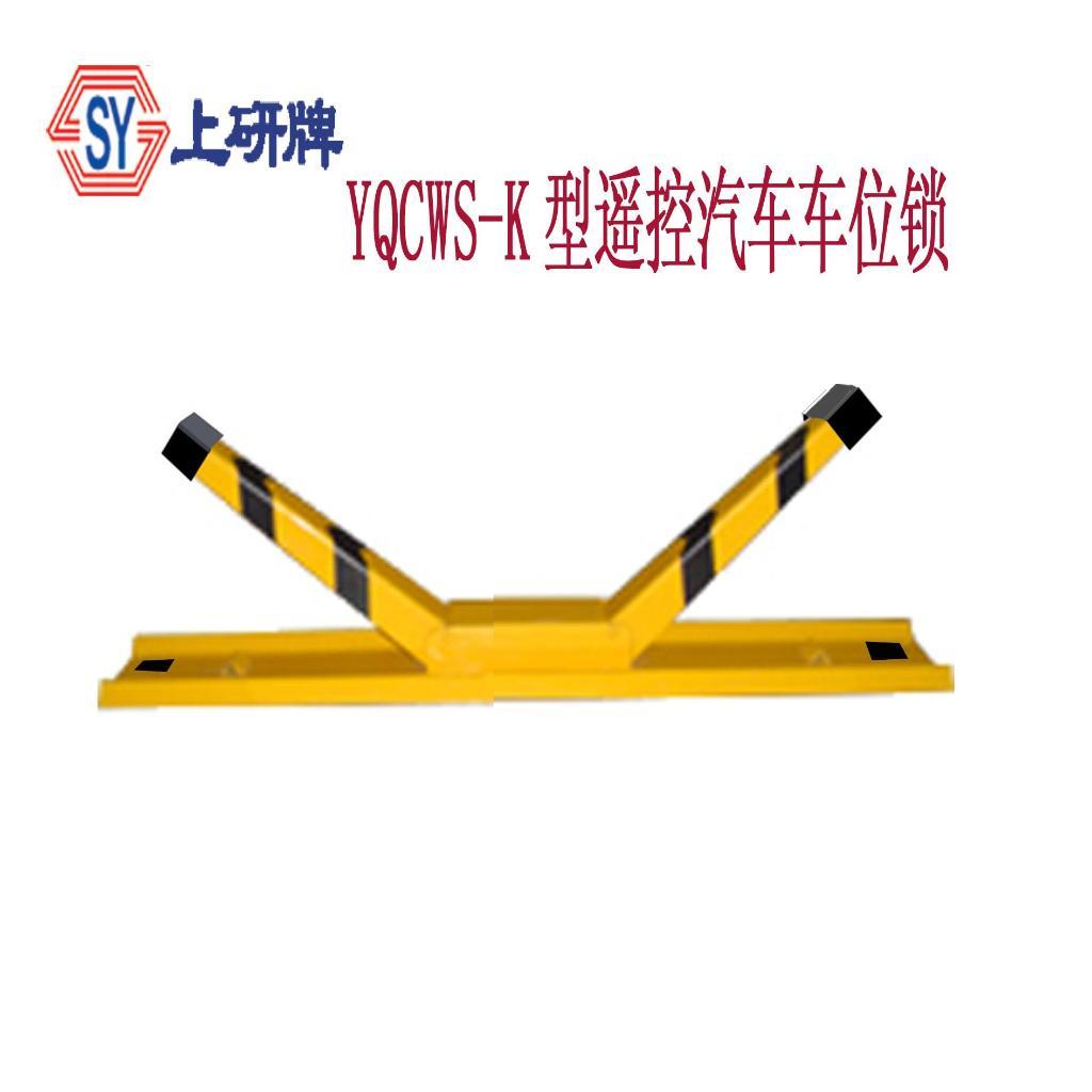 YQCWS-K1遥控汽车车位锁 2