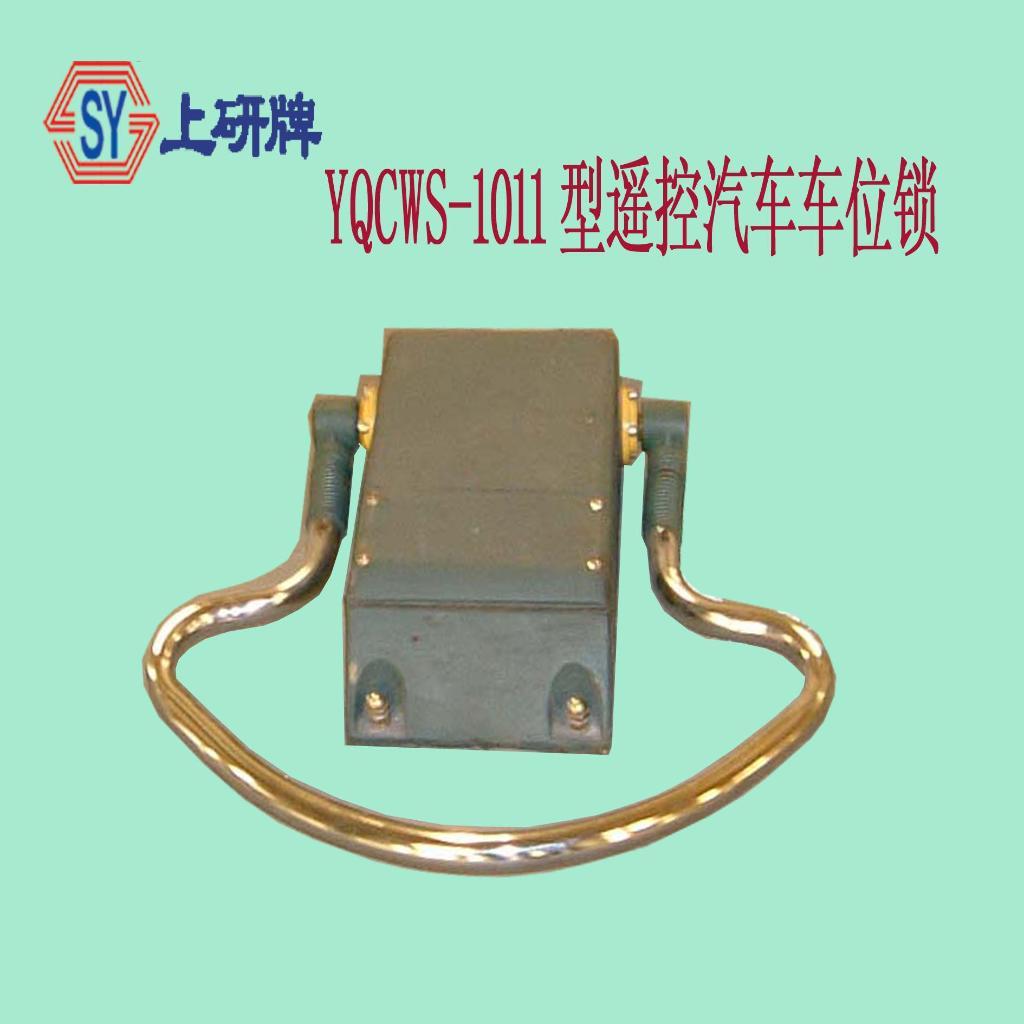 YQCWS-K1遥控汽车车位锁 3