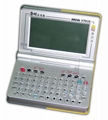 中英法电子词典