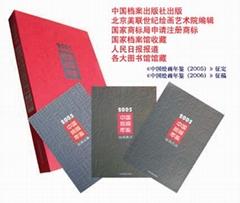 《中国绘画年鉴(2005年》