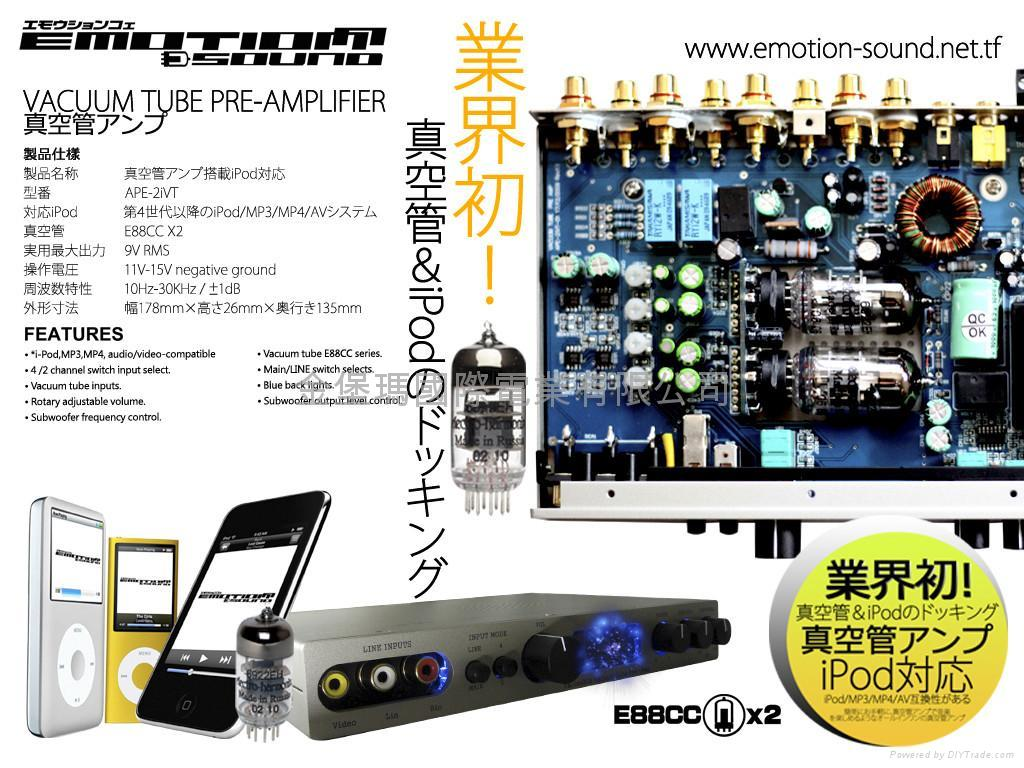 JAPAN EMOTION SOUND CAR TUBE PRE-AMPLIFIER 1
