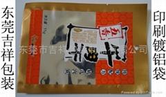真空包装 铝箔包装 防静电铝箔袋