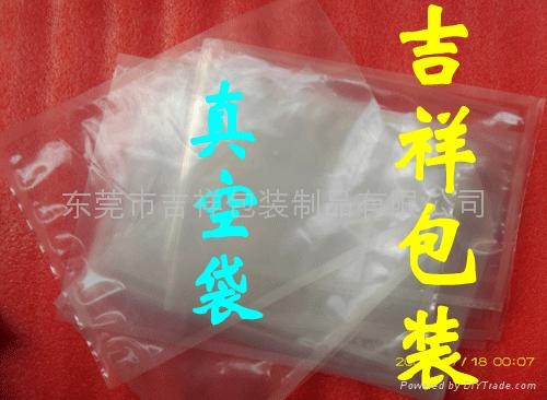 真空包裝 鋁箔包裝 防靜電鋁箔袋  3