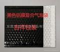 復鋁膜汽泡袋 2
