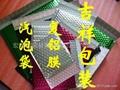 復鋁膜氣泡袋  2