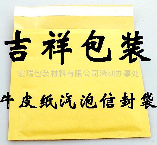 牛皮紙汽泡信封袋 1