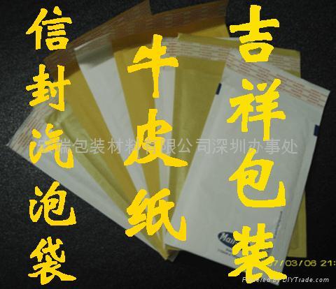 牛皮紙汽泡信封袋 4