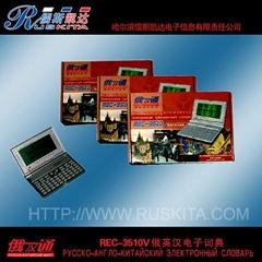 俄漢通REC-3510V-中俄國家年獻禮產品