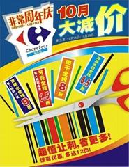 商場海報/商場夾報/超市DM單張/宣傳單設計印刷