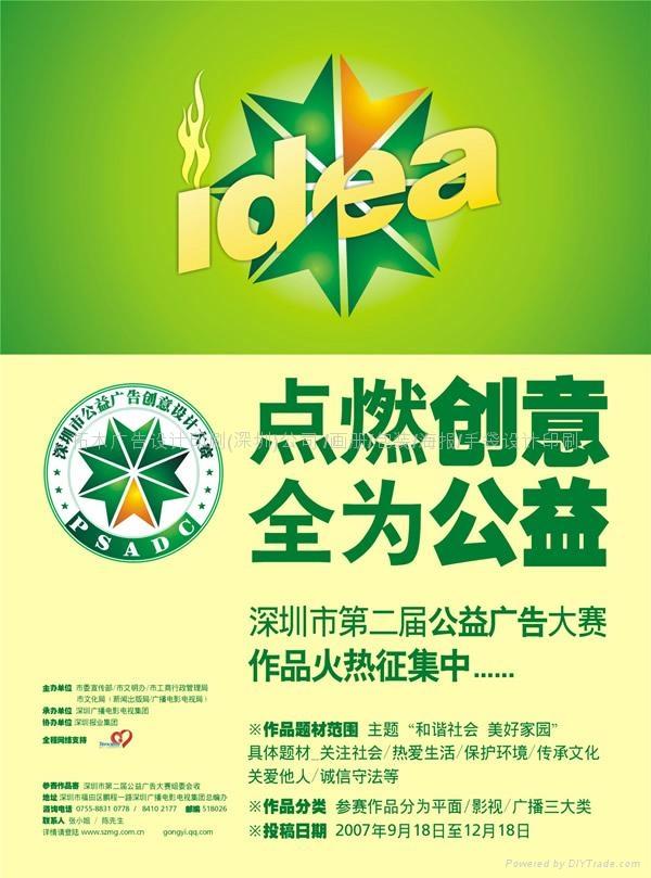 深圳海報設計印刷 3