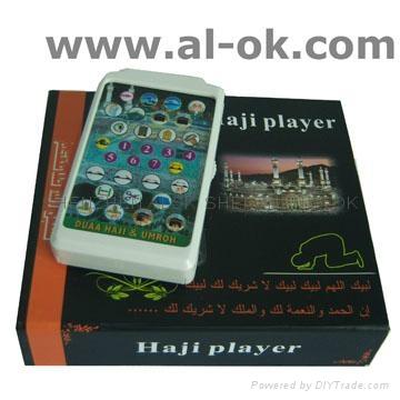 Islam Arabic duaa hajj player with translation 2