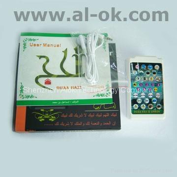 2012 newest duaa hajj player haji guide player 4