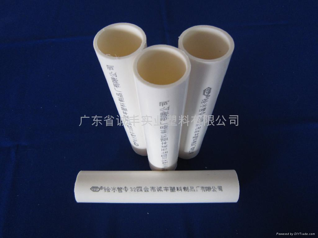 Pvc water supply pipe 32 shingfong china manufacturer for Water pipe material