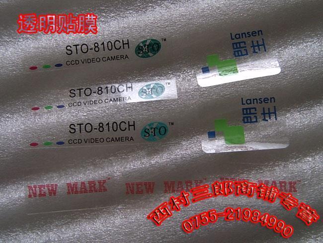 透明LOGO贴纸 透明标签 透明贴膜 透明带胶标贴 1