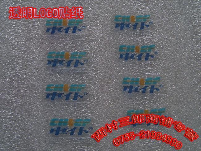 透明LOGO贴纸 透明标签 透明贴膜 透明带胶标贴 3
