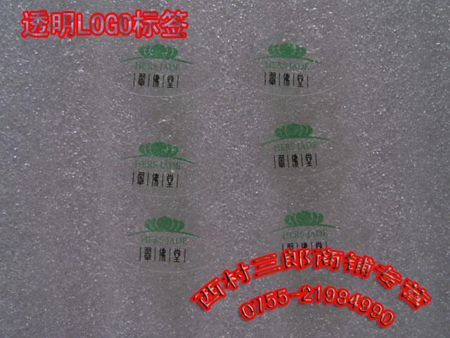透明LOGO贴纸 透明标签 透明贴膜 透明带胶标贴 4