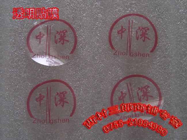 LOGO透明贴膜 透明标签 透明LOGO标签 1