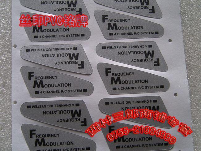 丝印磨砂PVC五金冲压标识垫片 丝印1MM厚PVC镜片铭牌标 5