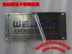 腐蚀304不锈钢标牌 丝印铝标牌 蚀刻金属铭牌