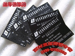 絲印鋁片銘牌 氧化鋁標牌
