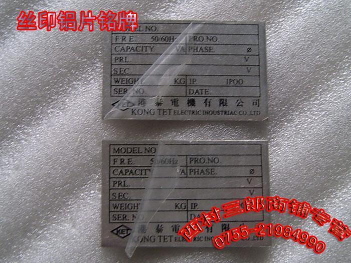丝印铝片铭牌 氧化铝标牌 2