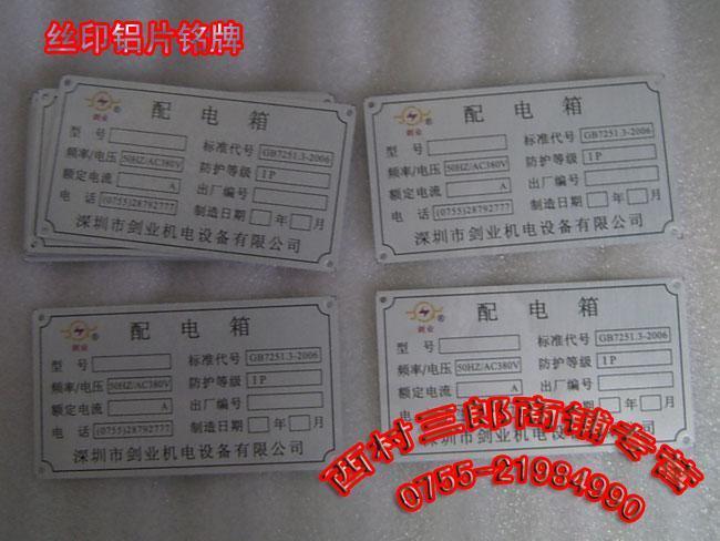 丝印铝片铭牌 氧化铝标牌 3